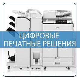 Цифровые печатные решения