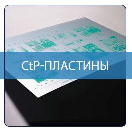 CtP-пластины