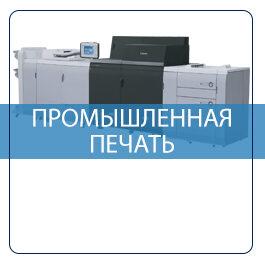 Промышленная листовая печать