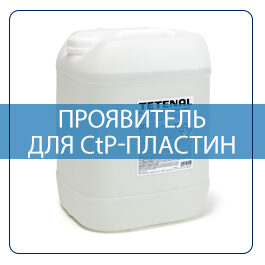 Проявитель для термальных CtP-пластин