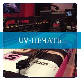 UV-печать